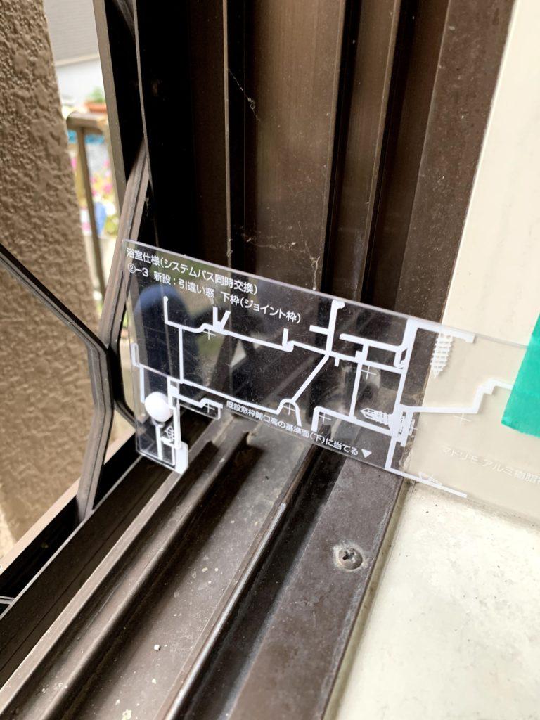 愛知県大府市にて、浴室窓リフォーム工事の事前調査を行いました。【窓香房】