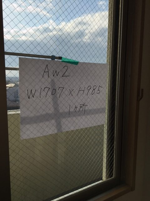 愛知県豊明市のマンションにて、グリーンポイントを使って窓リフォーム工事を行いました。(遮音断熱窓プラスト)【窓香房】