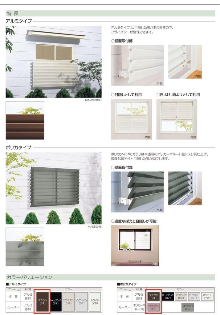 愛知県大府市の戸建住宅にて、窓のリフォーム ウィンバイザー取付工事を行いました。(YKK ウィンバイザー)【窓香房】