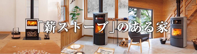 薪ストーブのある家 名古屋市・大府市~愛知県内工事対応