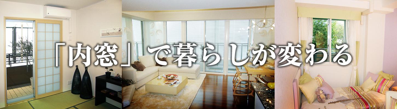 内窓で冬を快適に 名古屋市・大府市~愛知県内工事対応